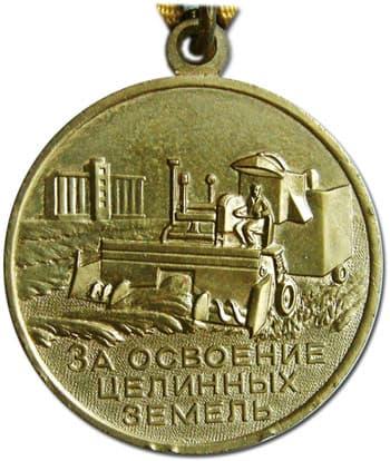 Аверс Медаль «За освоение целинных земель»