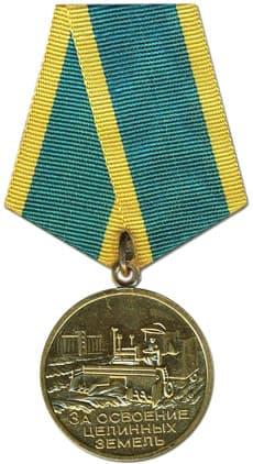 Медаль «За освоение целинных земель»