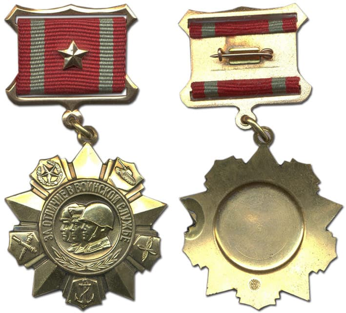 Медаль «За отличие в воинской службе» 1 степени