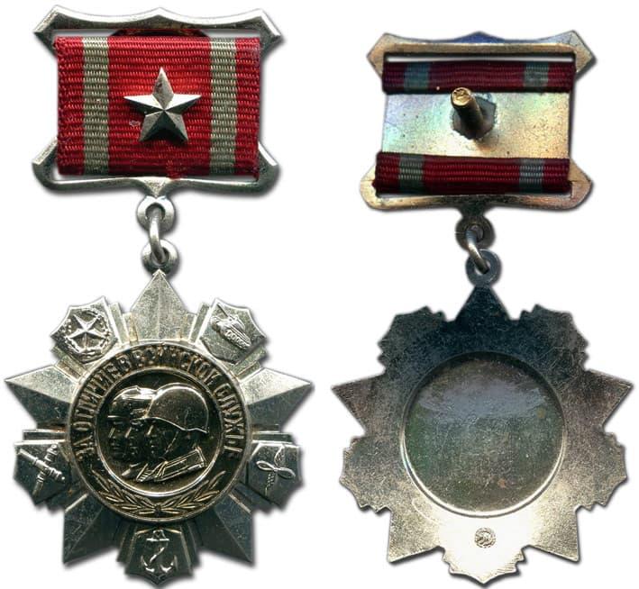 Медаль «За отличие в воинской службе» 2 степени