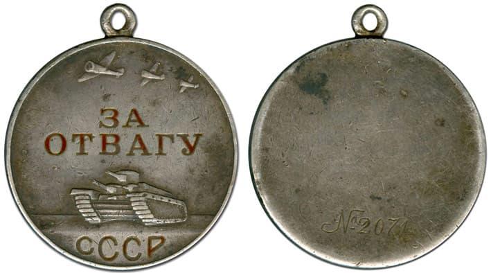 изображение медали за отвагу