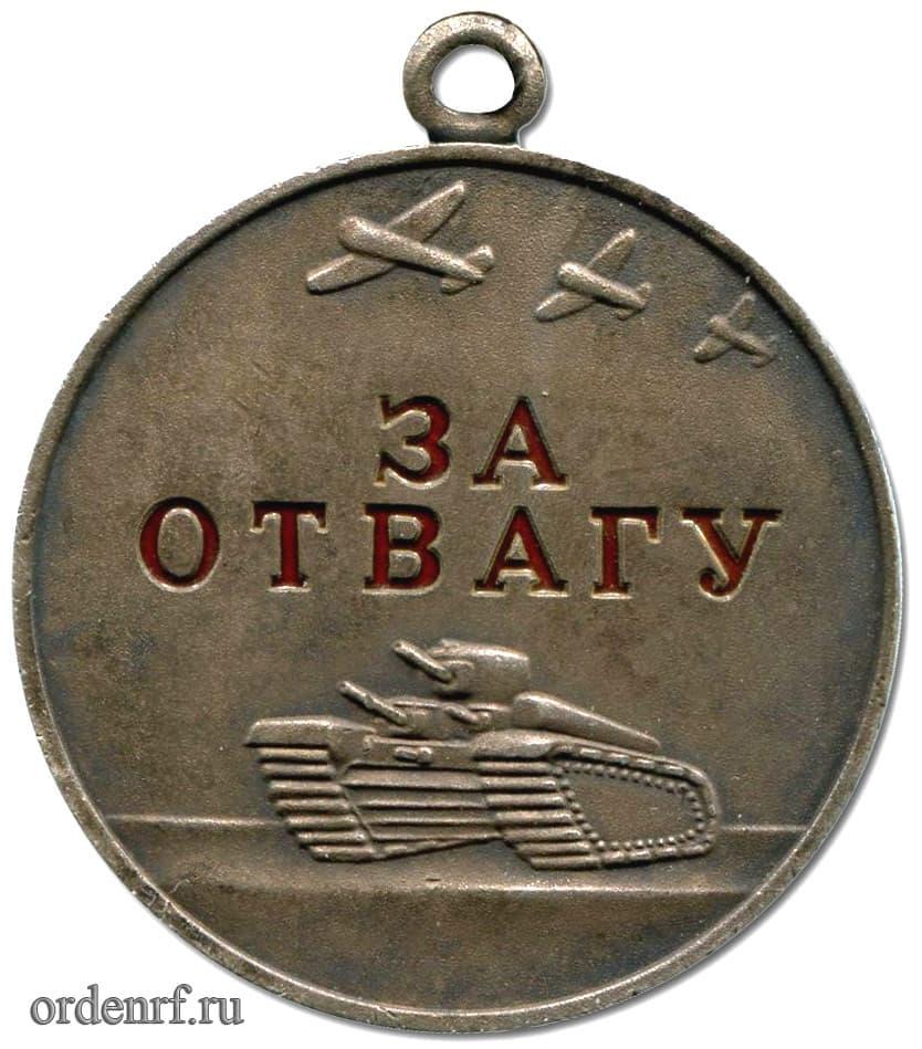 скачать медаль за отвагу торрент - фото 3