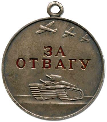 "Медаль ""За Отвагу"" РФ"