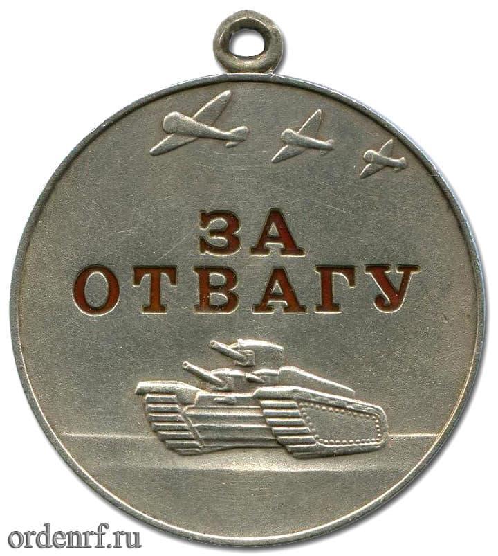 скачать медаль за отвагу торрент - фото 7