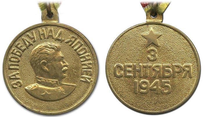Изображение медали 3а победу над Японией