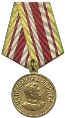 медаль «3а победу над Японией»