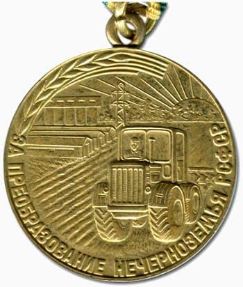 Медаль За преобразование Нечерноземья РСФСР аверс