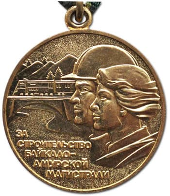 медаль «За строительство Байкало-Амурской магистрали»