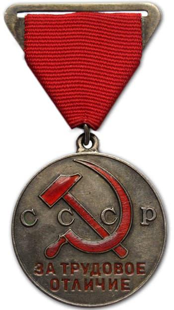 Медаль «За трудовое отличие аверс