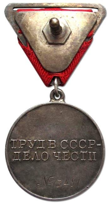 Медаль «За трудовое отличие реверс