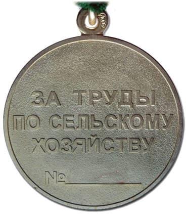 """Медаль """"За труды по сельскому хозяйству"""" оборот"""