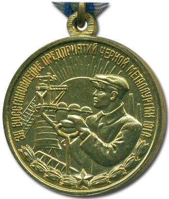 аверс Медаль За восстановление предприятий черной металлургии юга