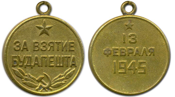 Изображение медали За взятие Будапешта