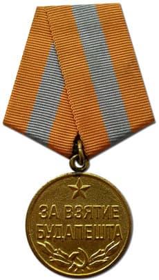 Медаль За взятие Будапешта