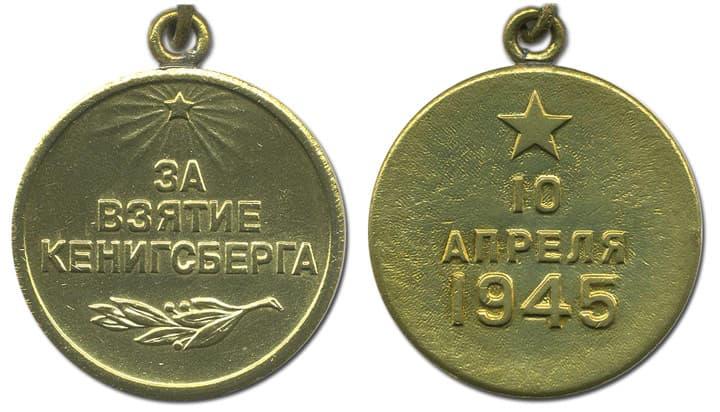 Медаль За взятие Кенигсберга лицевая и оборотная стороны
