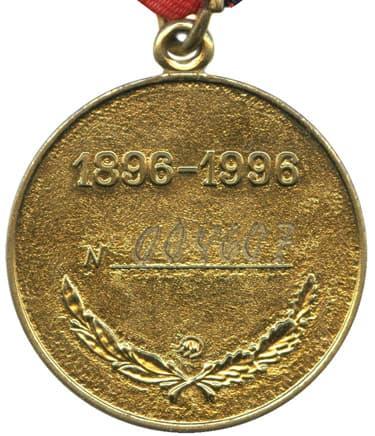 Медаль Жукова оборот