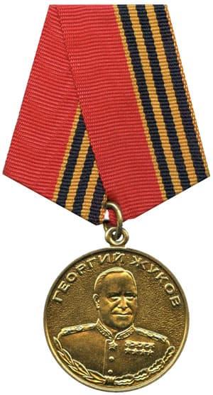 Медаль Георгия Жукова