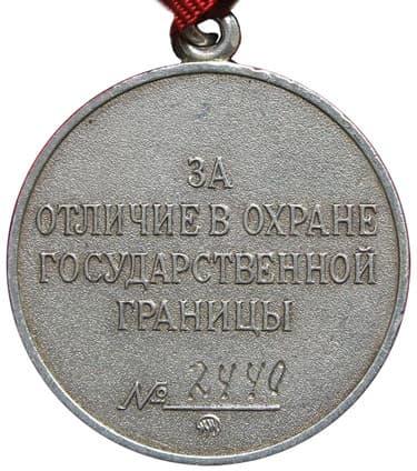 """Медаль """"За отличие в охране государственной границы"""" оборот"""