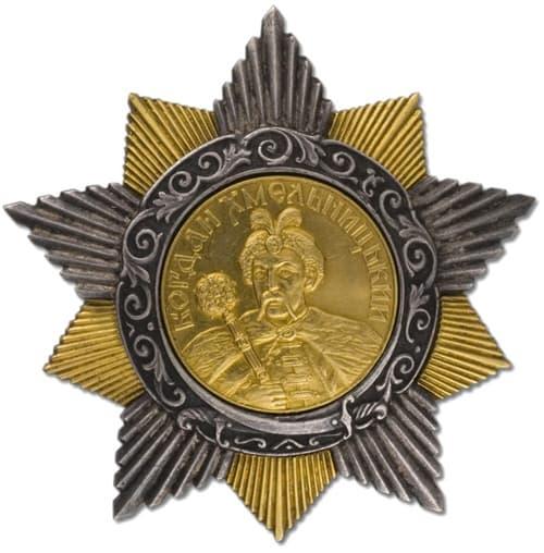 Орден Богдана Хмельницкого первой степени