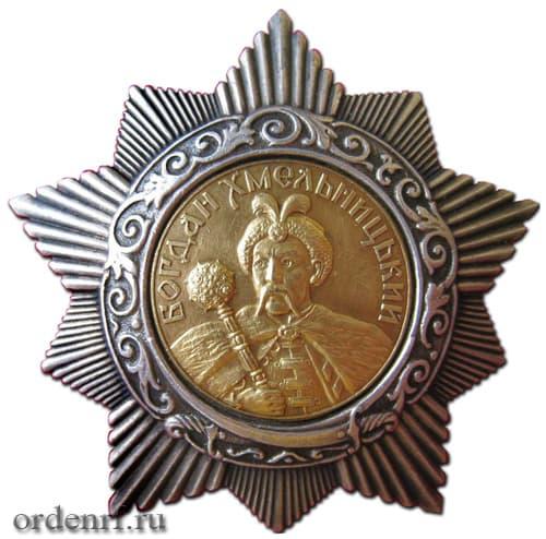 Орден Богдана Хмельницкого второй степени