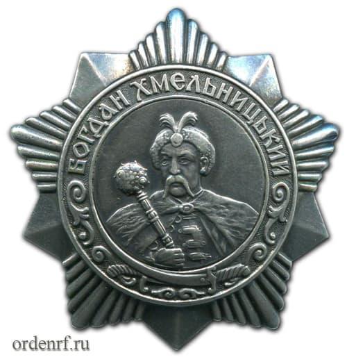 Орден Богдана Хмельницкого третьей степени