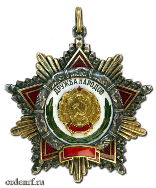 Орден Дружбы Народов Россия