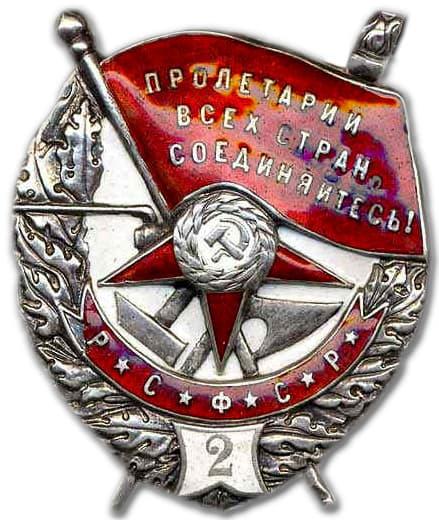 орден Красное Знамя РСФСР второе награждение