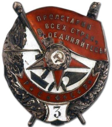 орден Красное Знамя РСФСР  третье награждение