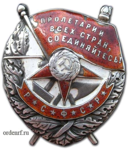 Орден Красное Знамя РСФСР