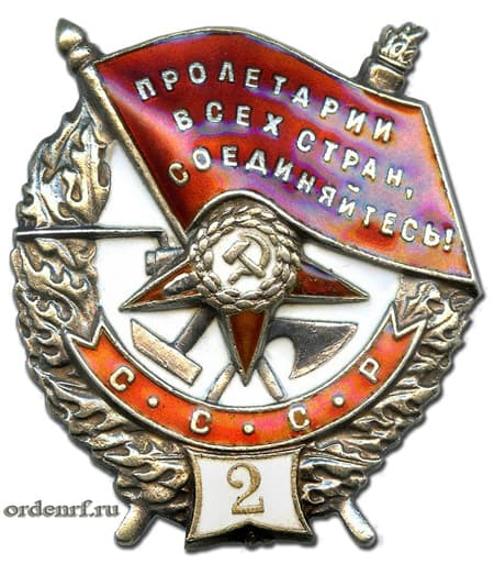 Орден Красного Знамени СССР второе вручение
