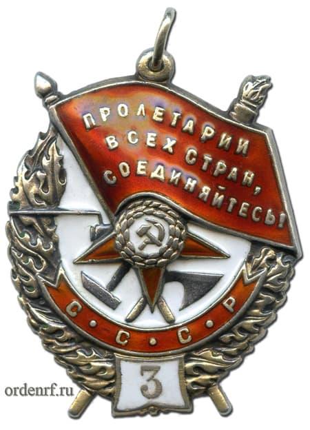 Орден Красного Знамени СССР третье вручение