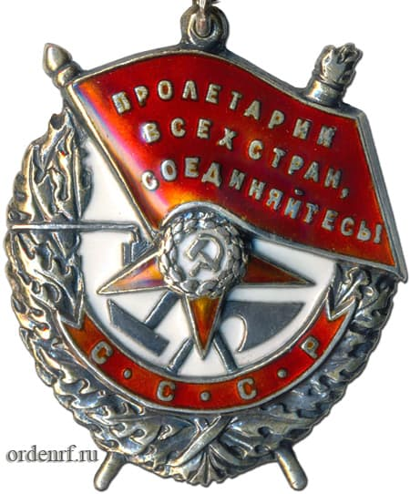 Орден Красного Знамени СССР подвесной вариант