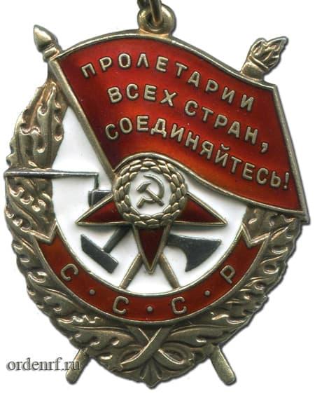 Орден Красного Знамени СССР выслужной вариант