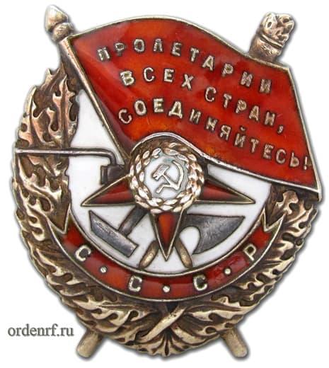 Орден Красного Знамени СССР винтовой вариант