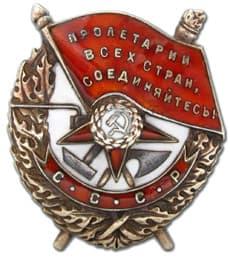Ордена и медали Великой Отечественной войны - орден Боевого Красного знамени