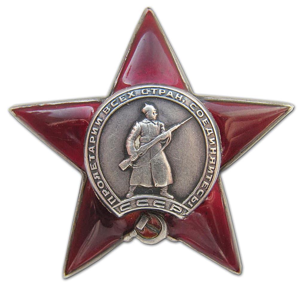 Найти человека по ордену красной звезды бандероль 1 класса что это такое