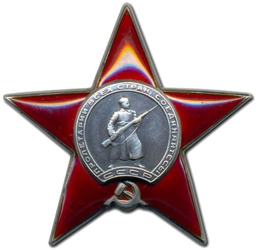 Орден Красной звезды поздний тип