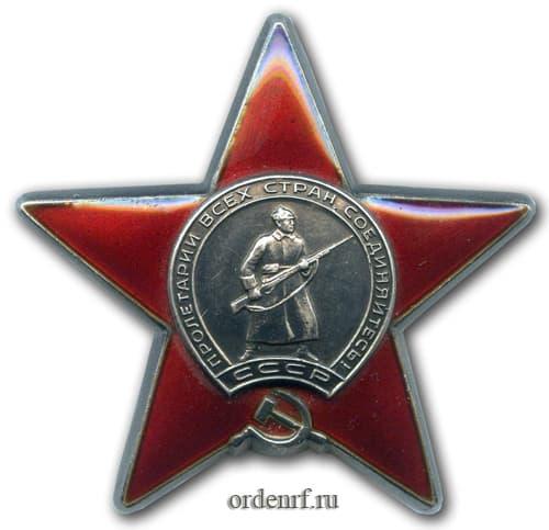Орден Красной Звезды поздний выпуск