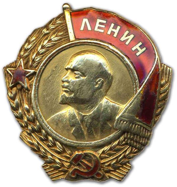 """Орден Ленина 2 тип """"золотая голова"""""""