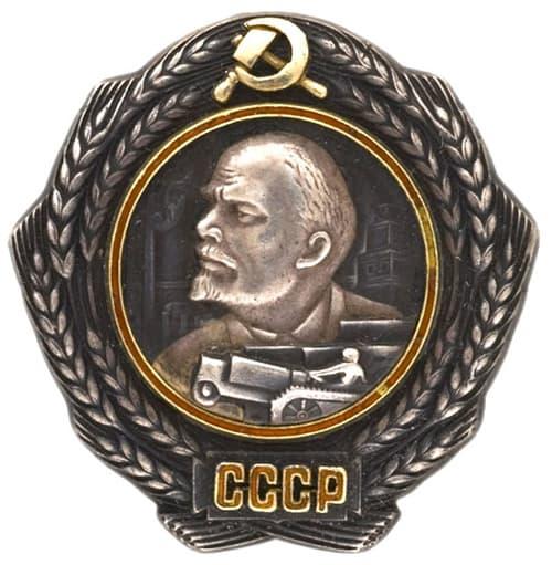 Орден Ленина 1 тип