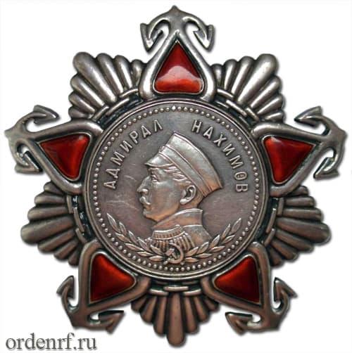 Орден Нахимова второй степени