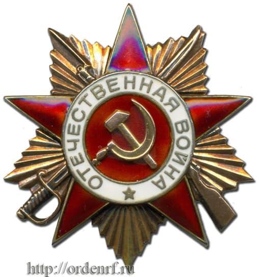 Орден Отечественной Войны первой степени