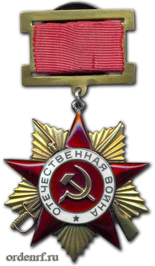 Орден Отечественной Войны первой степени подвесной