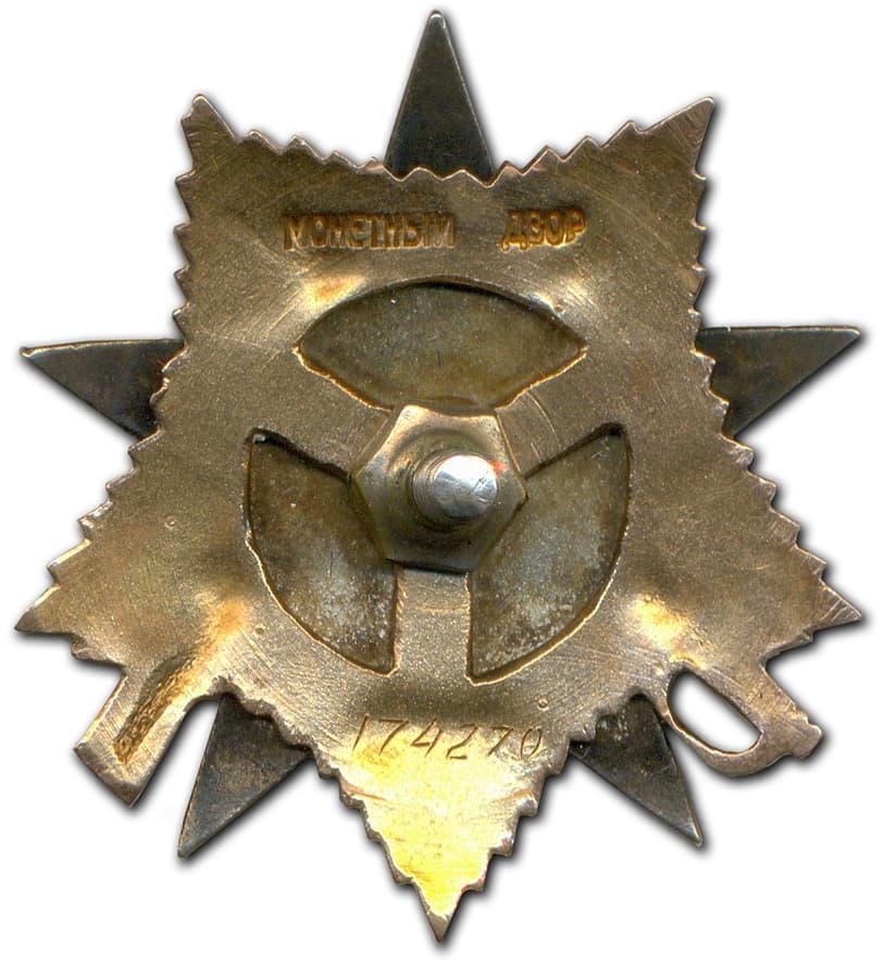 №7 Орден Отечественной Войны