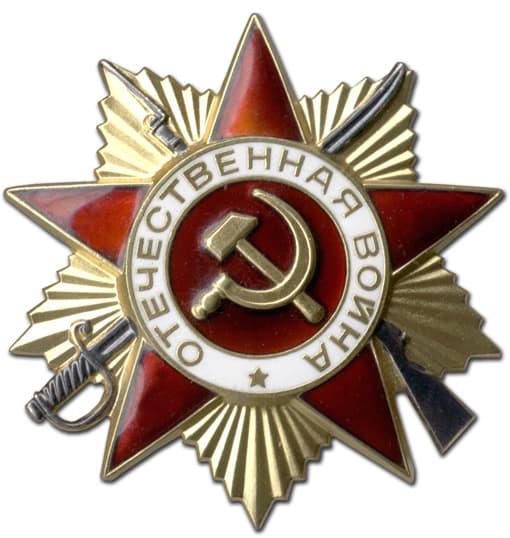 Орден Отечественной Войны первой степени юбилейный