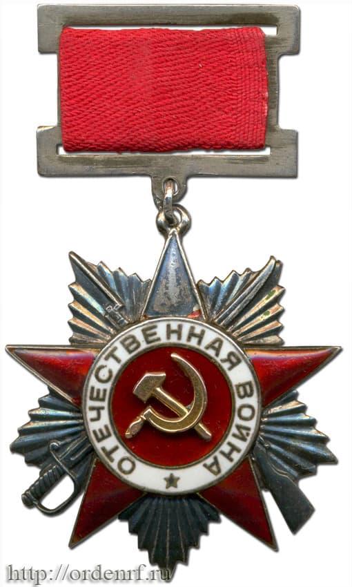 Орден Отечественной Войны второй степени подвесной