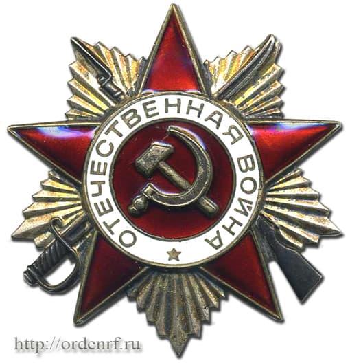 Орден Отечественной Войны второй степени юбилейный