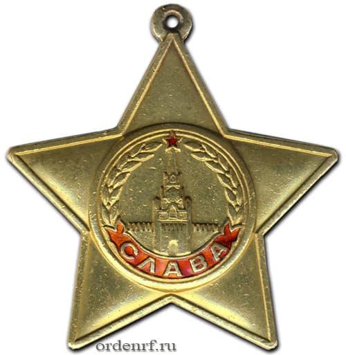 Орден Славы первой степени