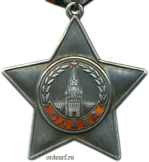 Орден Славы третьей степени