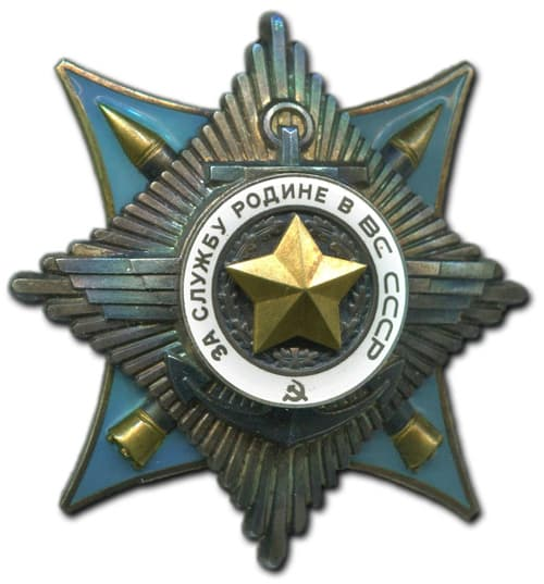 Орден За службу Родине в Вооруженных Силах СССР 2 степени